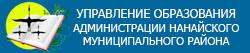 Управление образования администрации Нанайского муниципального района