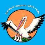 Логотип группы (Лучший педагог 2017 года)