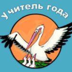 Логотип группы (УЧИТЕЛЬ ГОДА -2019)