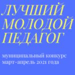 "Логотип группы (""Молодой педагог 2021 года"")"